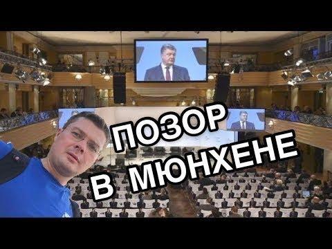 Семченко Визит Попрошенко в Мюнхен закончился катастрофой