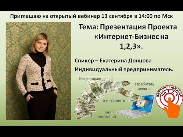 Презентация Проекта Интернет Бизнес на 1,2,3 Екатерина Донцова