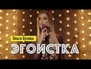 Ольга Бузова - Эгоистка клип 2019 🎬 Любовницы