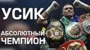 Усик Абсолютный чемпион Документальный фильм
