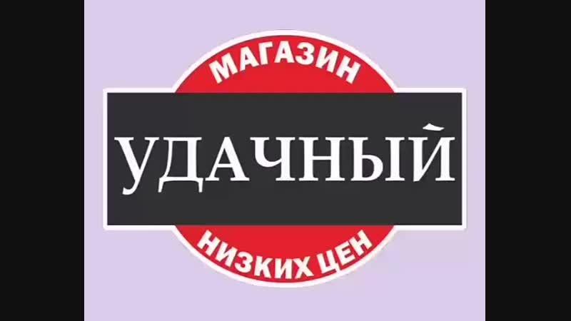 Маг. Удачный Новомосковск
