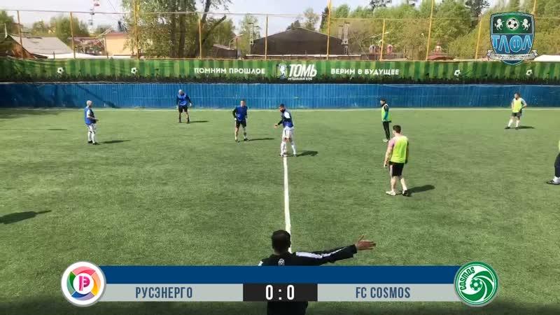 РУСЭНЕРГО - FC Cosmos. 3 тур I Чемпионата ТЛФЛ
