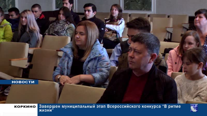В Коркино подвели итоги муниципального этапа Всероссийского конкурса В ритме жизни