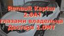 Renault Kaptur глазами владельца Дастера