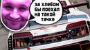 ЗА ХЛЕБОМ БЫ ПОЕХАЛ НА ТАКОЙ ТАЧКЕ! MRGOT гамает в Project CARS 2! Тест тачек!