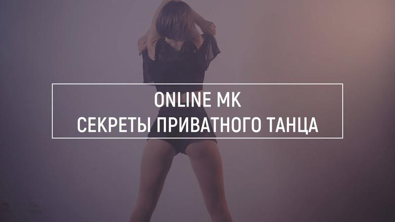 Онлайн мастер класс Секреты приватного танца