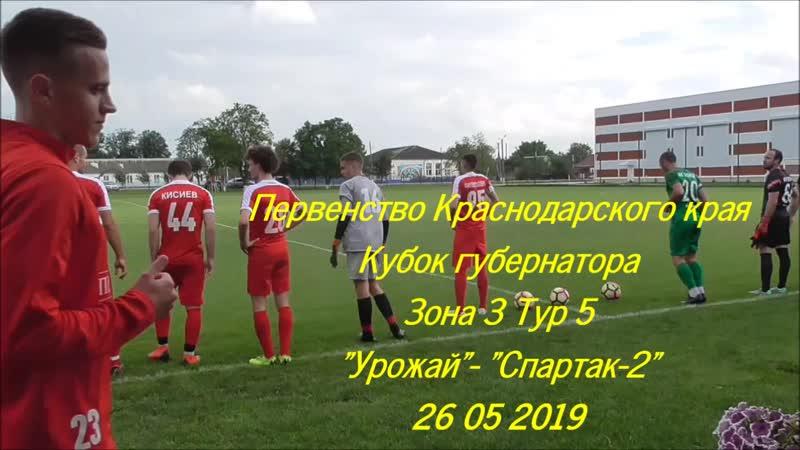 Урожай Ивановская Спартак 2 Геленджик обзор матча 26 05 2019