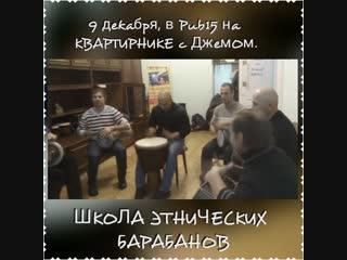 Школа Этнических барабанов.