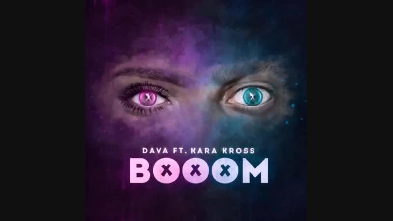 Давид Манукян и Карина Кросс - DAVA ft. Kara Kross - BOOOM (Премьера трека, 2019).mp4
