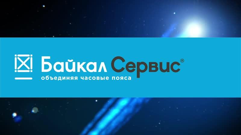 Байкал сервис - национальное достояние