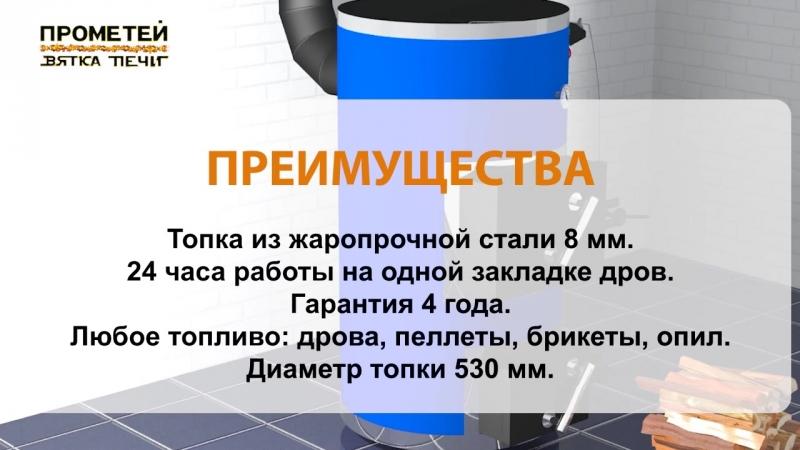 Котел Прометей - обзор