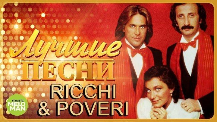 Молодость забывать нельзя Знаменитая группа Ricchi E Poveri Лучшие песни