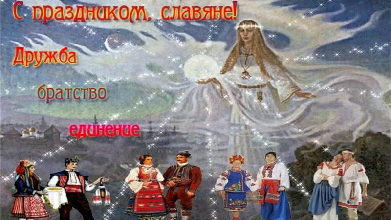 День дружбы и единения славян 25 июня