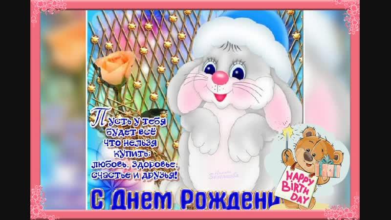 С Днем рождения Даша.mp4
