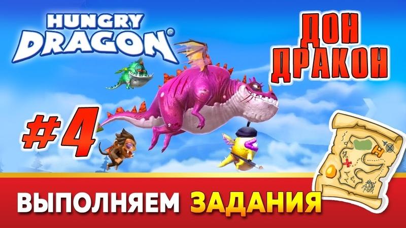 Hungry Dragon™. Голодный Дракон. ДОН ДРАКОН. 4 серия.