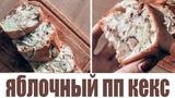 яблочный кекс| пп выпечка |пп сладости