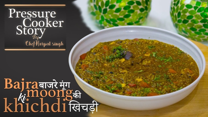 Bajra Khichdi | बाजरे की खिचड़ी | Pearl Millet Khichdi | Pressure Cooker Recipes | Chef Harpal Singh