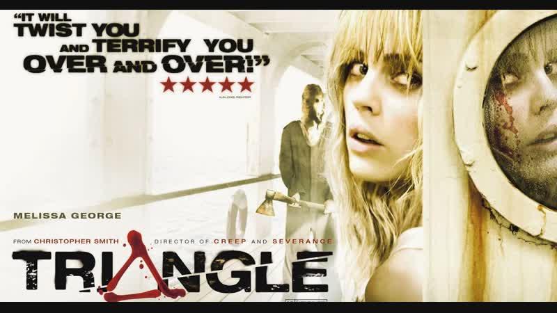 Смотрим: Треугольник (2009) KinoAmbitro