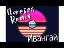 Покебол Джарахов / Ivan Remix / Покебол ремикс Ивангая