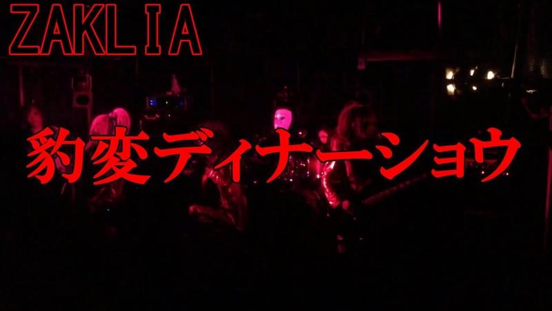 2016.04.18 ZAKLIA-豹変ディナーショウ at 池袋CYBER