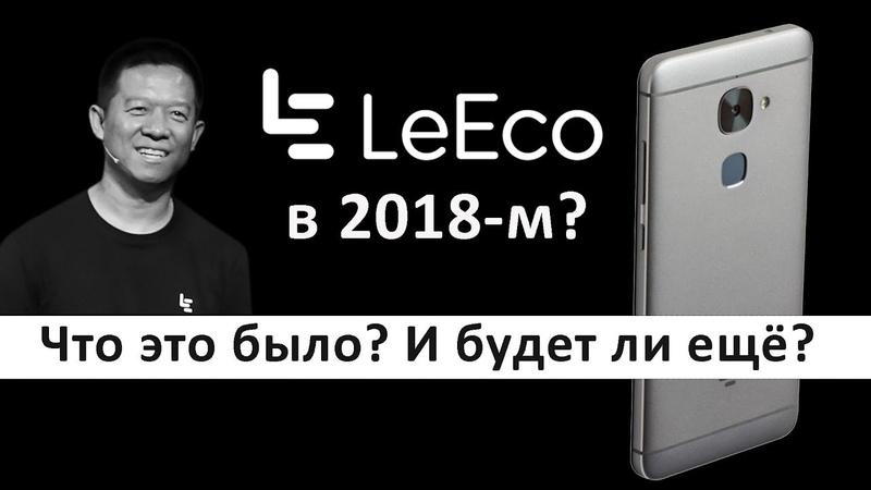 Феномен LEECO – покупать ли в 2018-м их смартфоны Плюсы и минусы