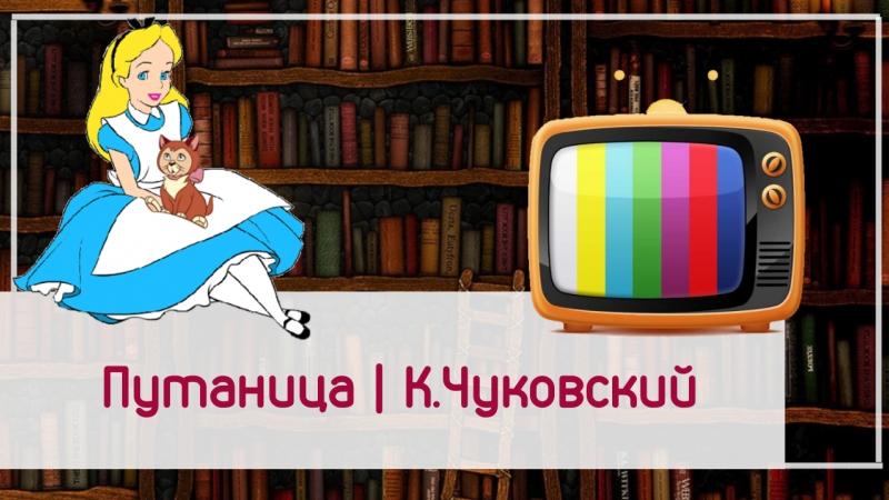 Путаница | Чуковский для детей - советские мультфильмы для детей