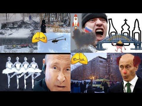 Несуществующий путинский Авангард | КРЖ: В Магнитогорске, в Улан-Удэ | Из банков РФ исчез 1 трлн.