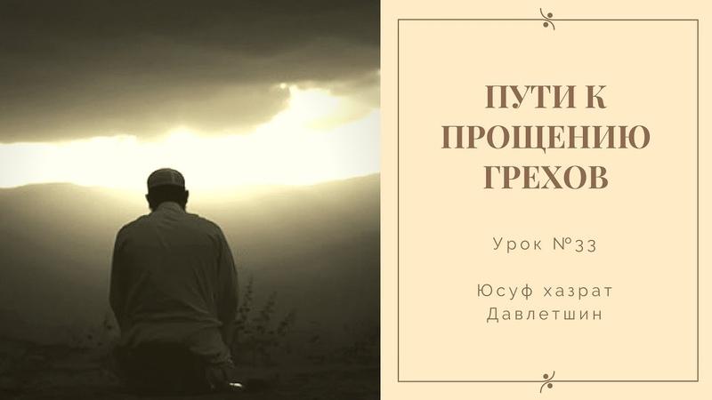 Пути к прощению грехов, урок №33. Юсуф хазрат Давлетшин