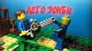 Lego мультфильм. На следующий день Тизер-трейлер Лего зомби апокалипсис
