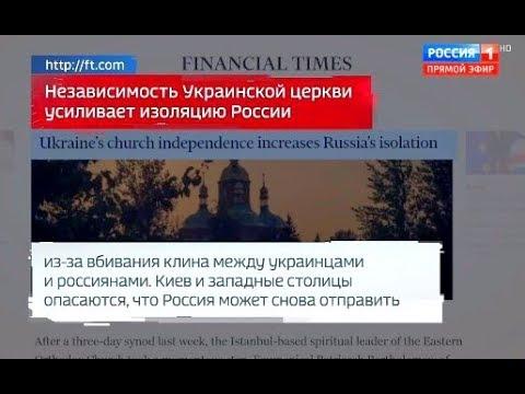 500 лет насмарку: Запад прогнозирует новую изоляцию России из-за разрыва РПЦ с Константинополем