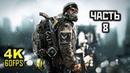 Tom Clancy's The Division Прохождение Без Комментариев Часть 8 Подстанция PC 4K 60FPS