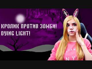 КРОЛИК ПРОТИВ ЗОМБИ! :О DYING LIGHT!