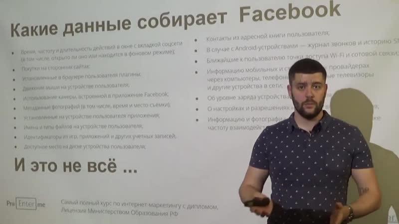 14 Какие данные о пользователях собирает Facebook