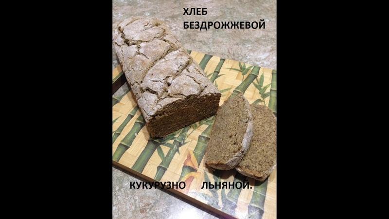 Хлеб домашний бездрожжевой на кефире из льняной муки.Полезно при высоком холестерине.