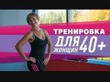 Упражнения для похудения: комплекс для женщин 40 + [Workout   Будь в форме]