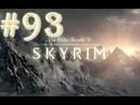 Прохождение Skyrim часть 93 Контрабандисты перезалито