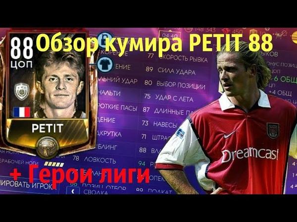 ОБЗОР КУМИРА PETIT 88. ГЕРОИ ЛИГИ фифамобайл fifamobile fifa19