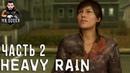 HEAVY RAIN ▶ Прохождение 2 ▶ ПО ВСТРЕЧНОЙ ПОЛОСЕ
