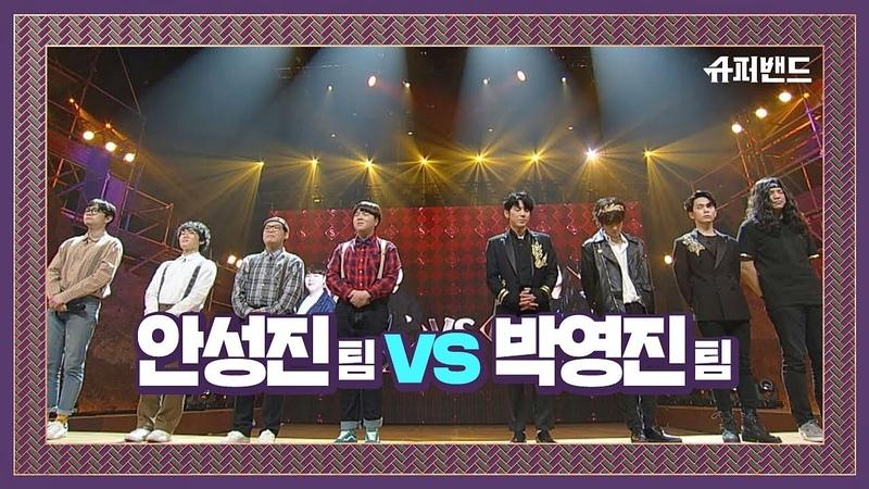 [본선 2R] 안성진 팀 vs 박영진 팀, 1:1 팀 대결 결과☞ 슈퍼밴드 (SuperBand) 6회