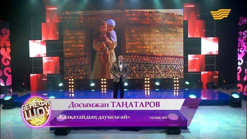 Досымжан Таңатаров - «Қалқатайдың дауысы-ай» (халық әні)