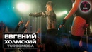 Евгений Холмский TURBOMODA в РК MATRЁSHKA Оренбург
