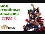 Моя геройская академия / Boku no Hero Academia / 僕のヒーローアカデミア - серия 1