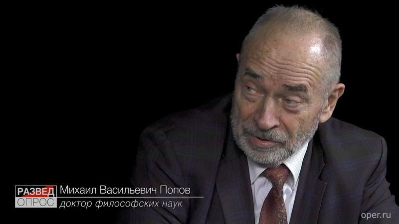 Разведопрос: Егор Яковлев и Михаил Попов о роли Ленина и Сталина в мировом коммунизме