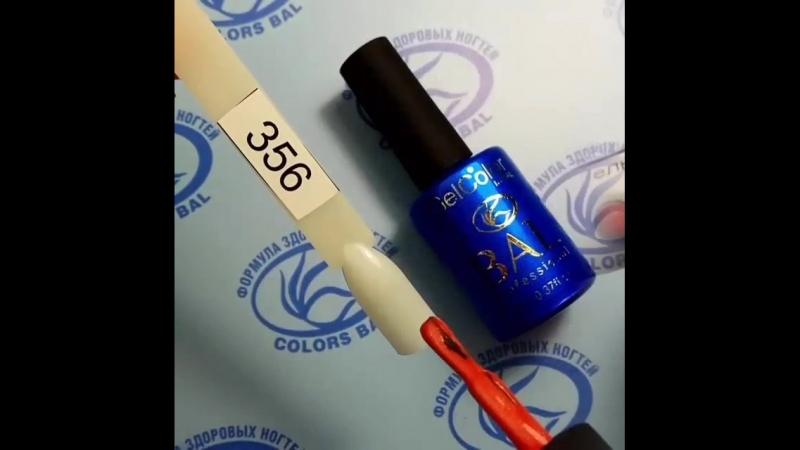 💅♥✨Трёхфазный каучуковый гель-лак ~Gel Color BAL~, 11 ml, тон 356 «Страсть Аргентины» (с шиммером).
