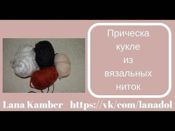 Прическа для куклы из ниток