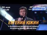 Концерт Евгения Южина