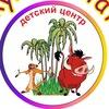 "Детский центр ""Акуна Матата"" Вологда . Аниматоры"