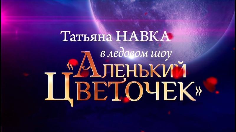 Ледовое шоу «Аленький цветочек». Выпуск от 13.01.2019