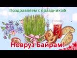 С праздником Новруз Байрам!