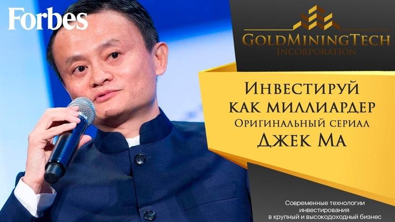 05/10. Джек Ма - Инвестируй как миллиардер. Forbes